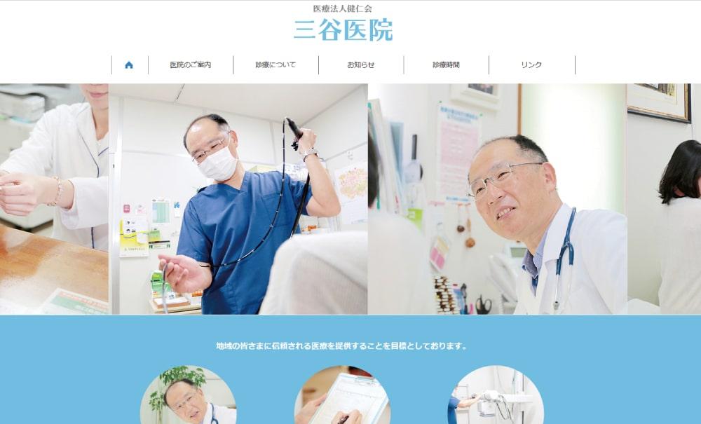 医療法人健仁会 三谷医院