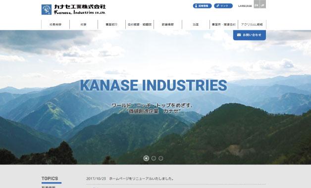 カナセ工業株式会社