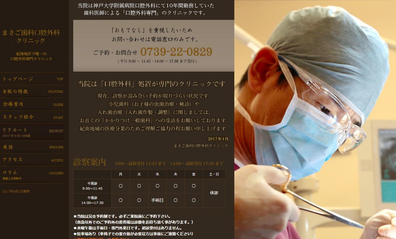まさご歯科口腔外科クリニック