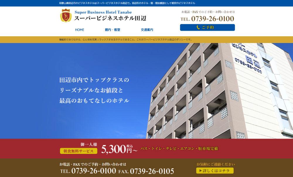 スーパービジネスホテル田辺