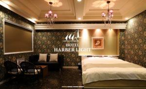 HOTEL HARBER LIGHT(ホテル ハーバーライト)