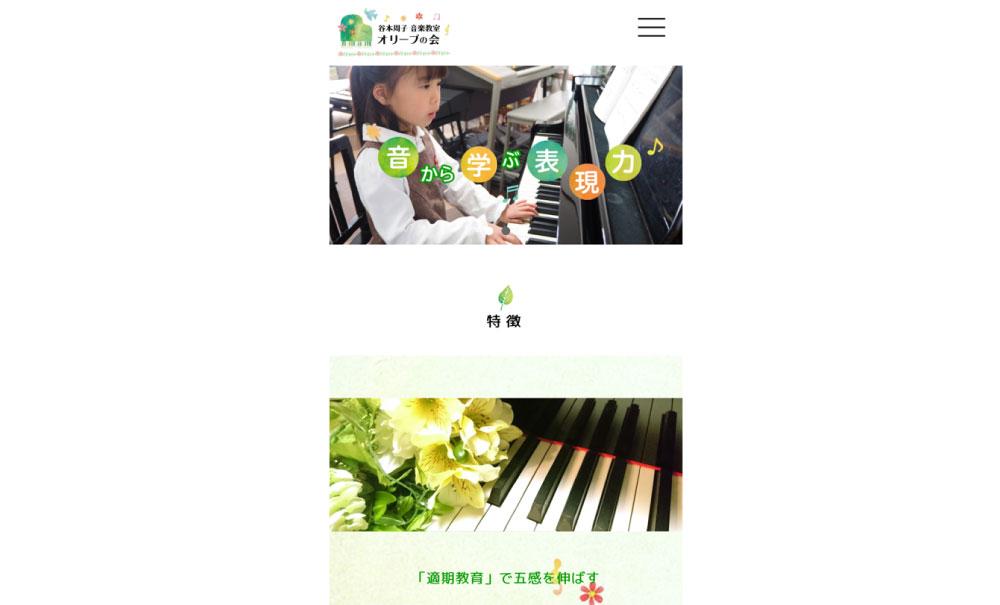 オリーブの会 -谷本周子 音楽教室-