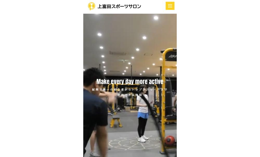 上富田スポーツサロン
