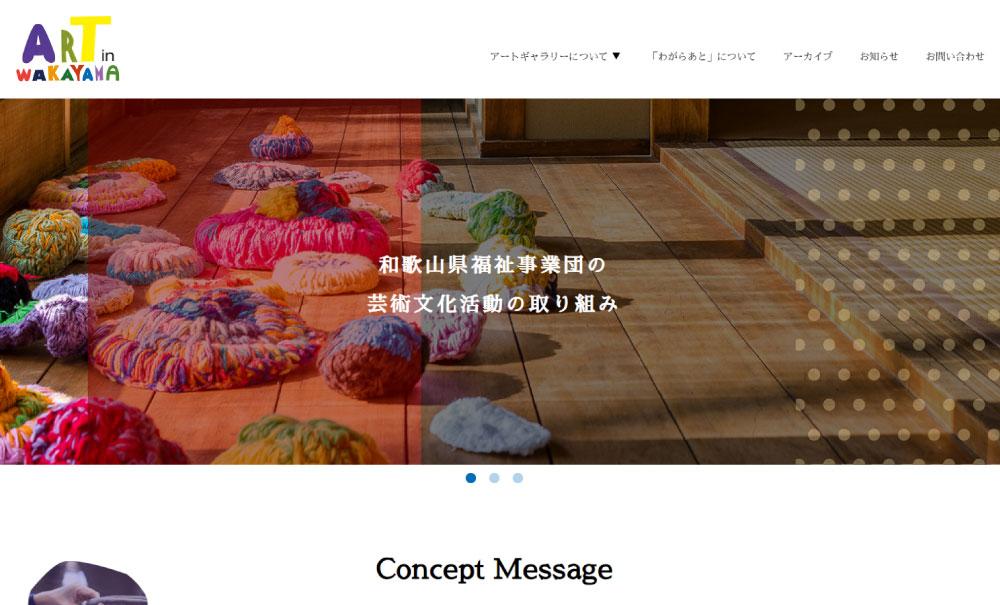 和歌山県障害者芸術文化活動支援センターわがらあと